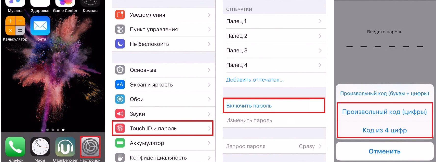 Как сделать пароль на фото iphone
