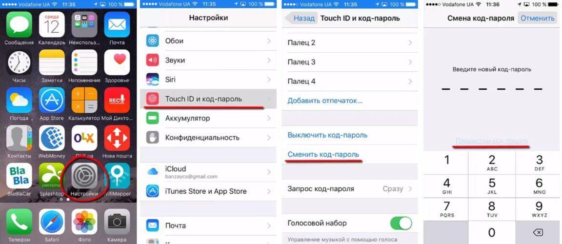 Как установить пароль на приложение в айфон