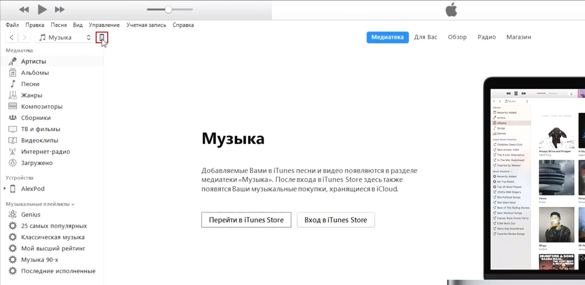 Как сделать рингтон для iPhone с помощью iTunes 13