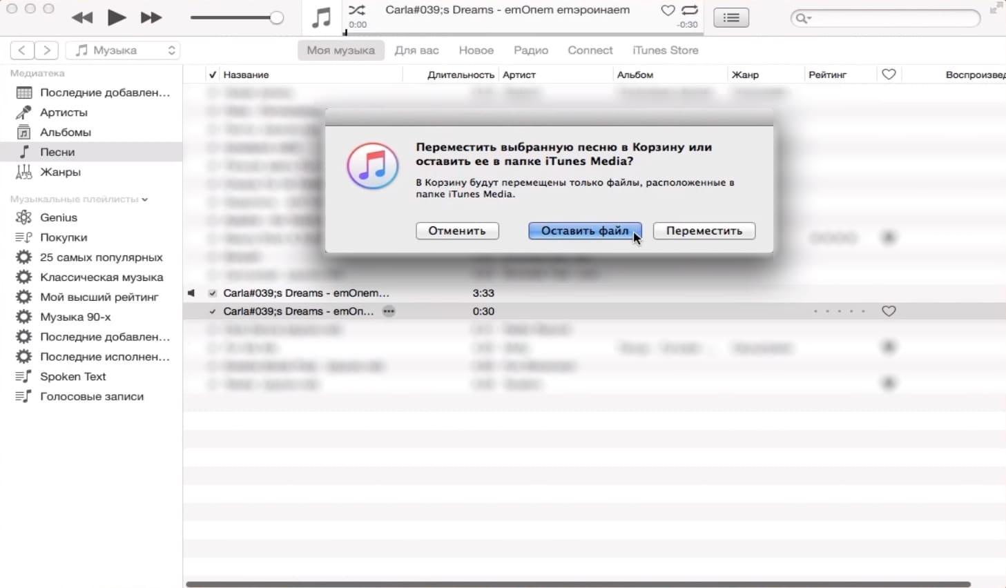 Как сделать рингтон для iPhone с помощью iTunes 91