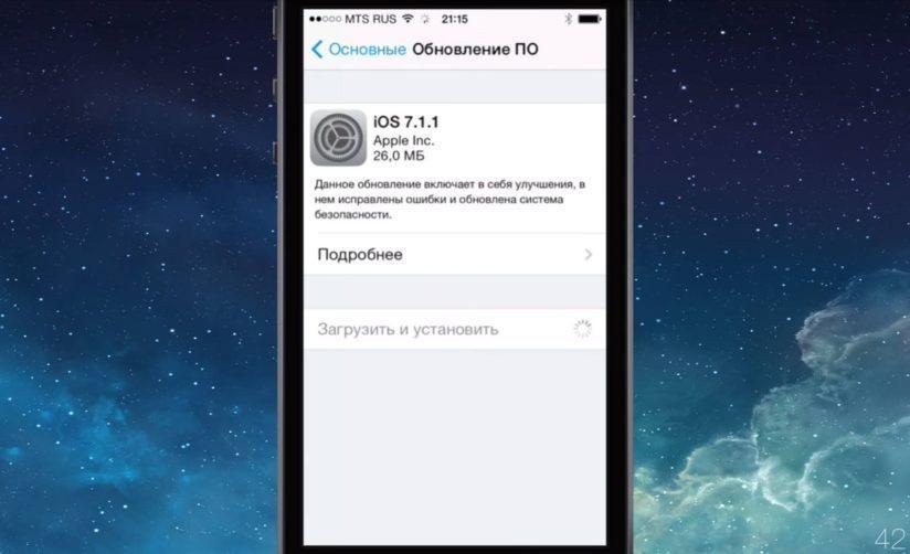Как обновить iOS