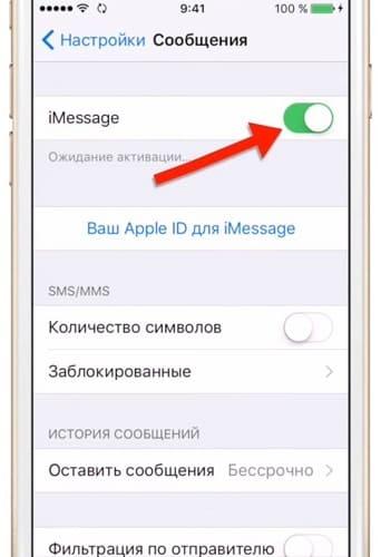 как включить функцию imessage на iphone