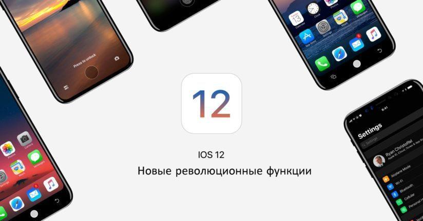 ios 12 какие устройства
