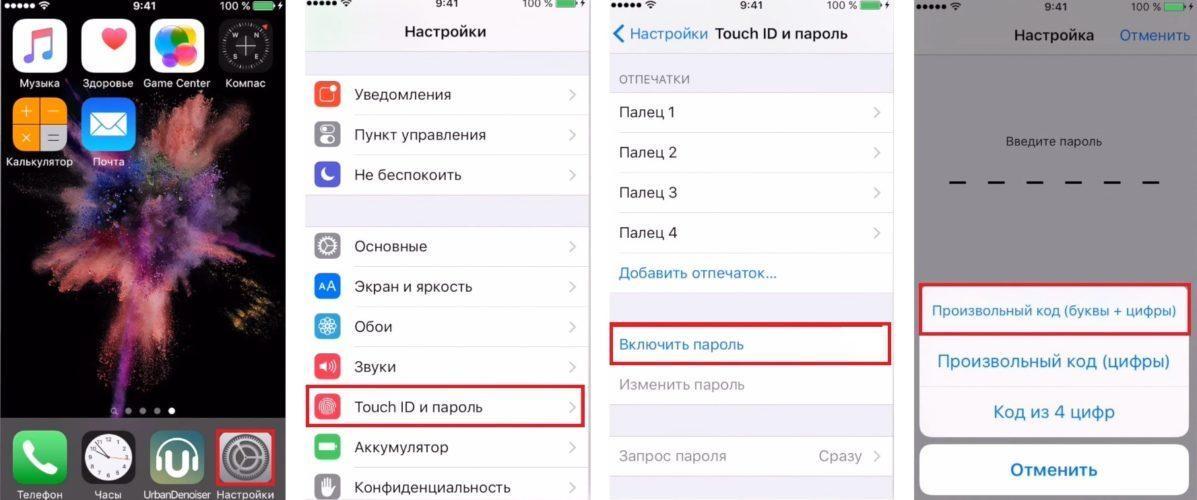 как создать пароль на Айфоне