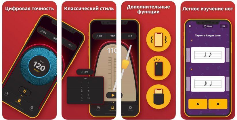 Как использовать мигание вспышки на Айфона в приложениях метроном