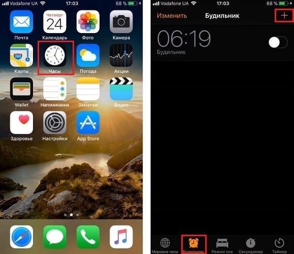 Как поставить будильник на iPhone