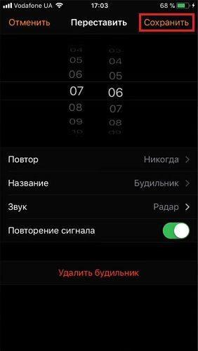 как установить будильник на айфоне