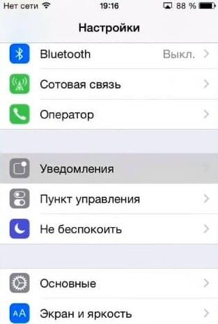 не приходят уведомления на Айфон