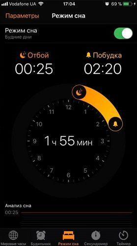 громкость будильника на Айфоне