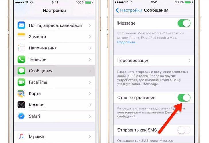 Как включить или отключить чтение сообщений в iMessage