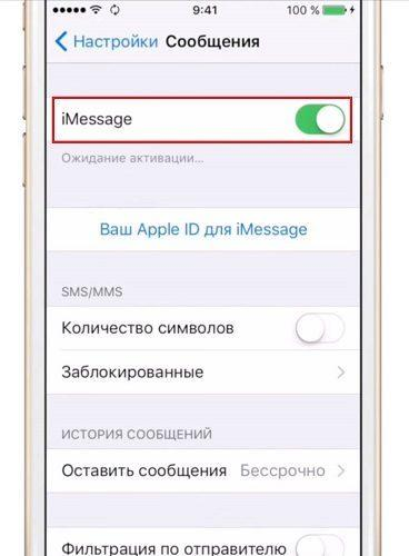 отправить смс, а не iMessage