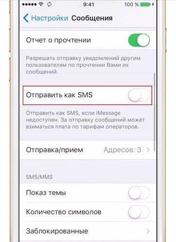 Как отправить iMessage