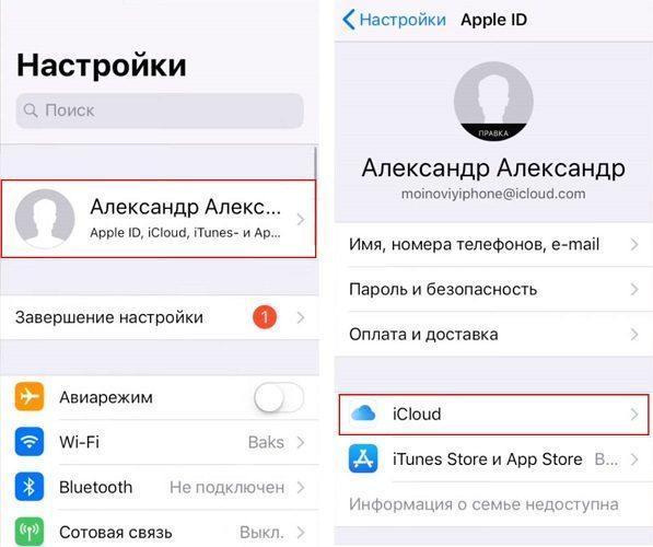 Как настроить сообщения iCloud в iOS 11