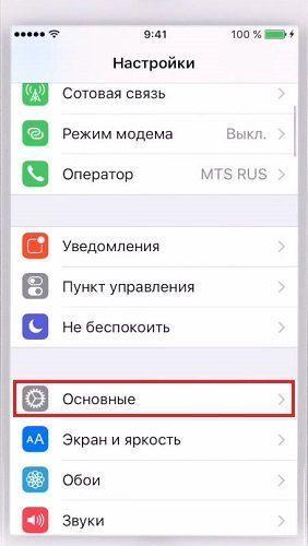 пароль на сообщения в айфоне