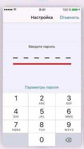 пароль на смс в айфоне