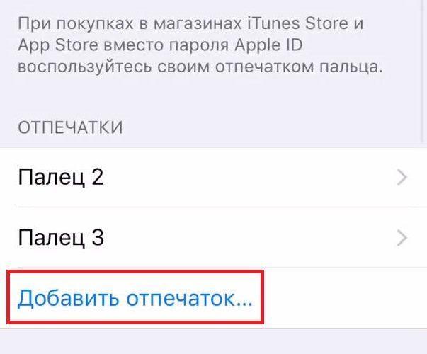 не удается завершить настройку Touch iD в iOS