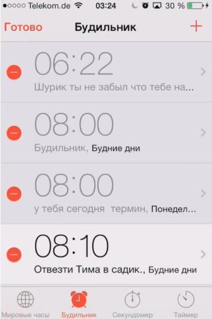 почему на айфоне не сработал будильник