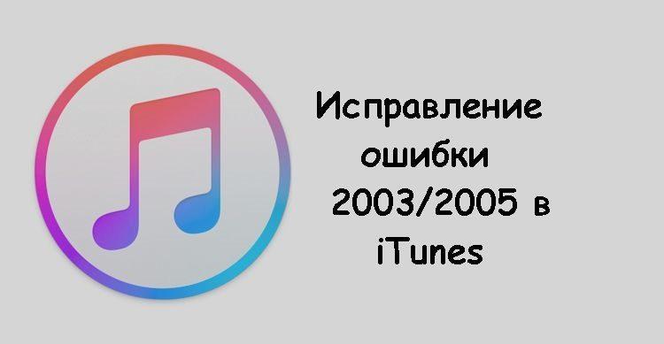 ошибка 2003/2005