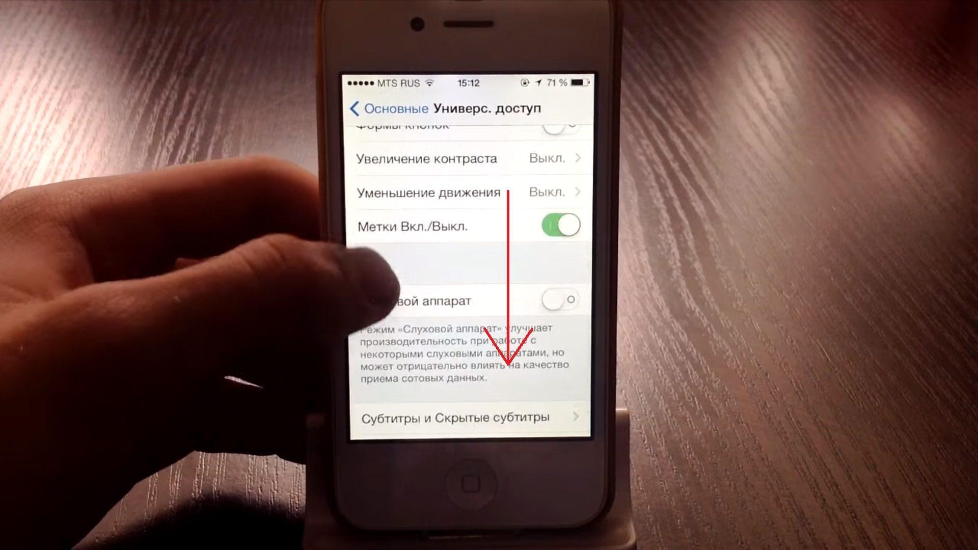 как отключить мигание на айфоне
