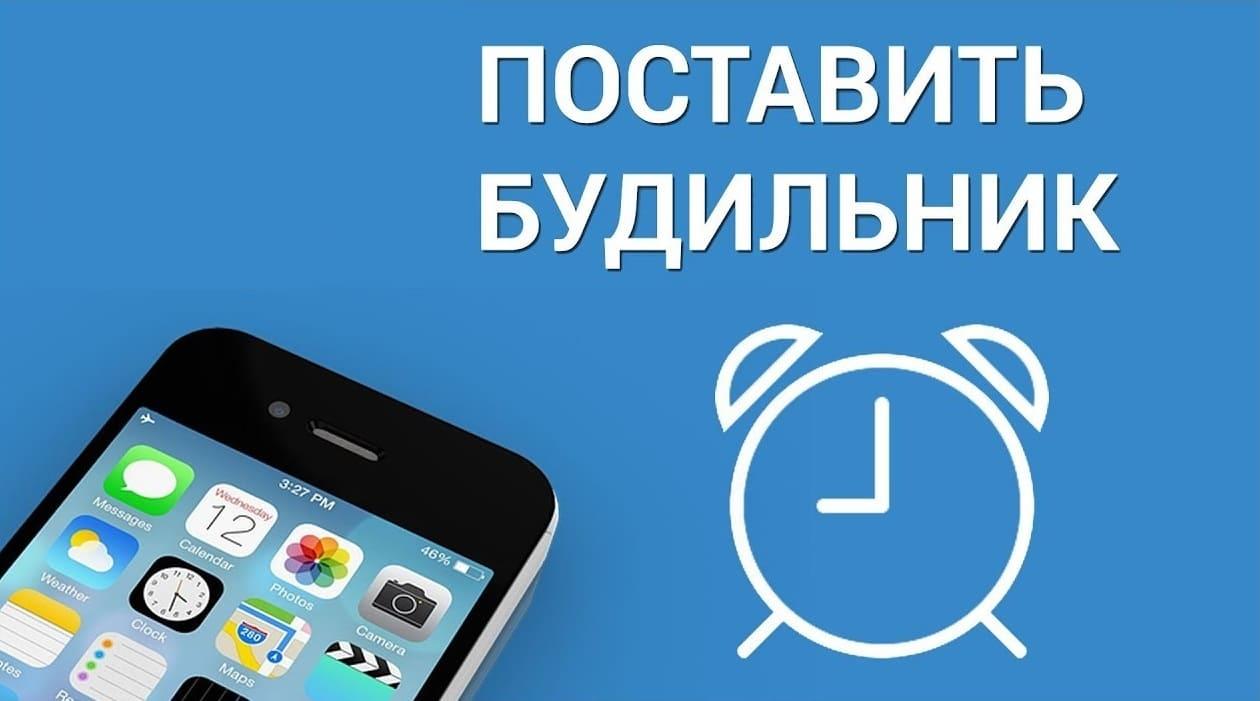 Как поставить будильник на iPhone или iPad