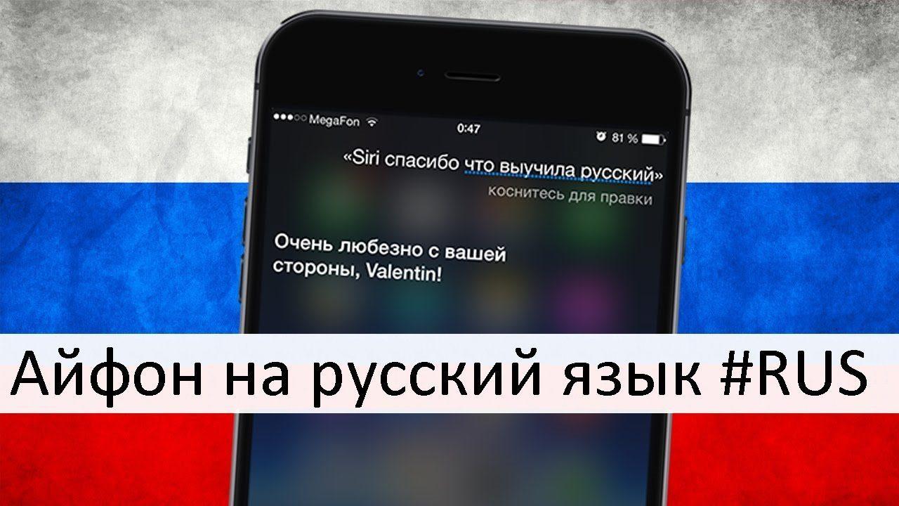 как настроить русский язык на айфоне