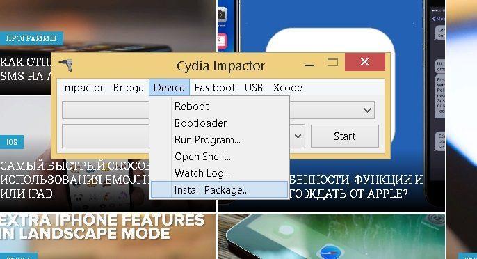 ошибка 81 cydia impactor