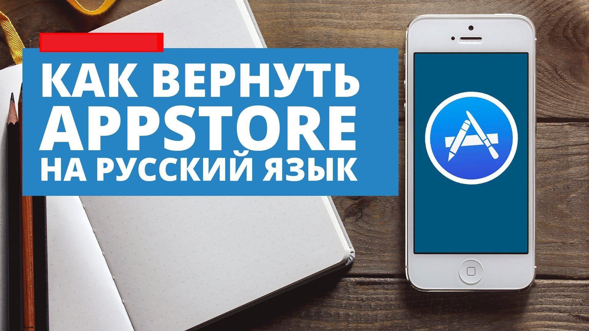 Как поменять App Store на русский язык