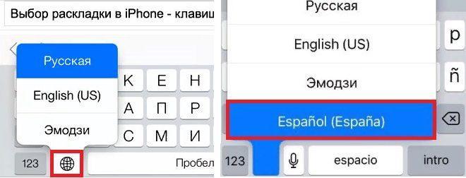 как поменять язык клавиатуры на айфоне