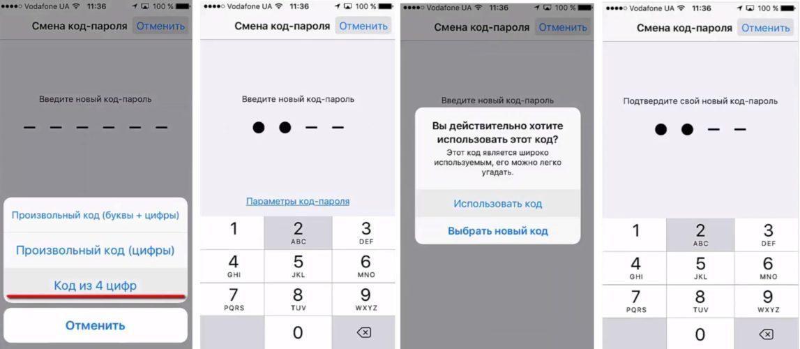 Как поставить пароль на Айфон 7