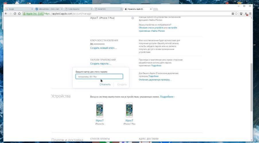 ошибка 159 Cydia Impactor