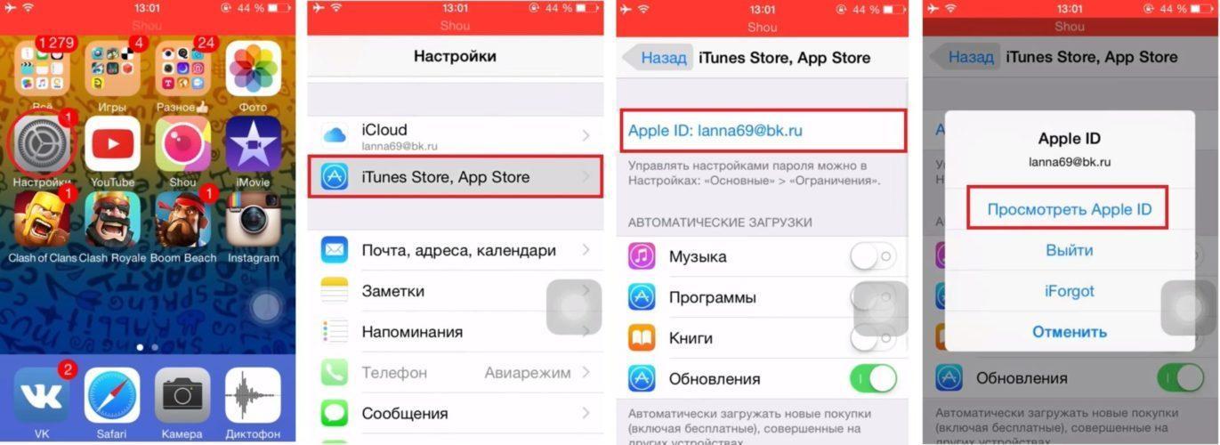 Как изменить язык в App Store на русский