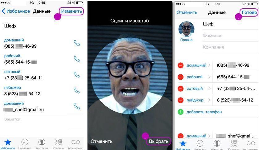 Как поставить фото на контакт в Айфоне