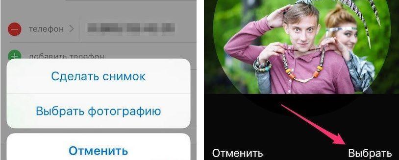 как добавить фото с айфона в контакт