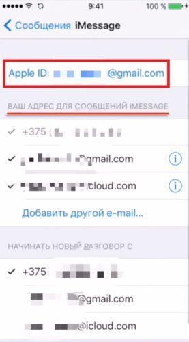 ошибка при активации imessage на iphone