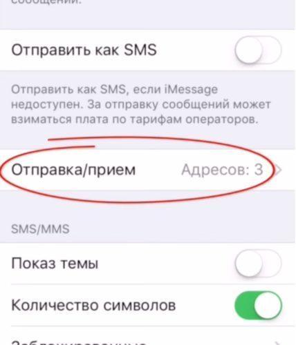 При активации iMessage произошла ошибка