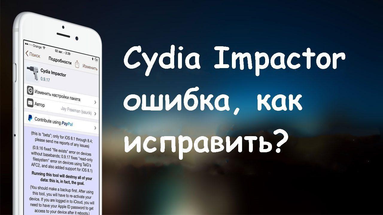 Cydia Impactor ошибка
