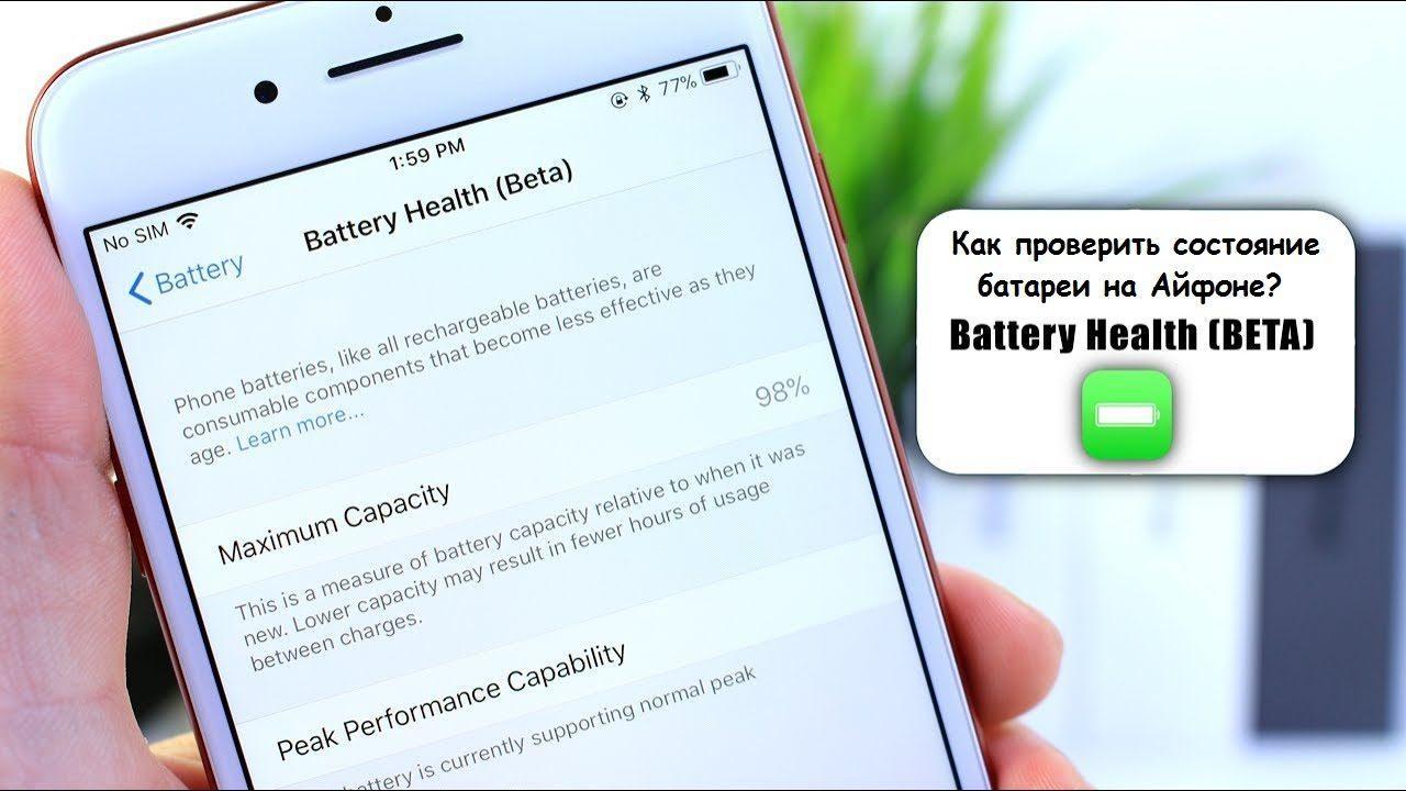 как проверить батарею на айфоне