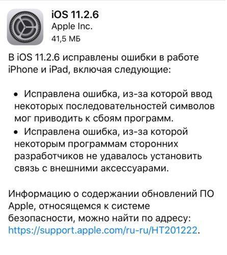 iOS 11.2.6 что нового