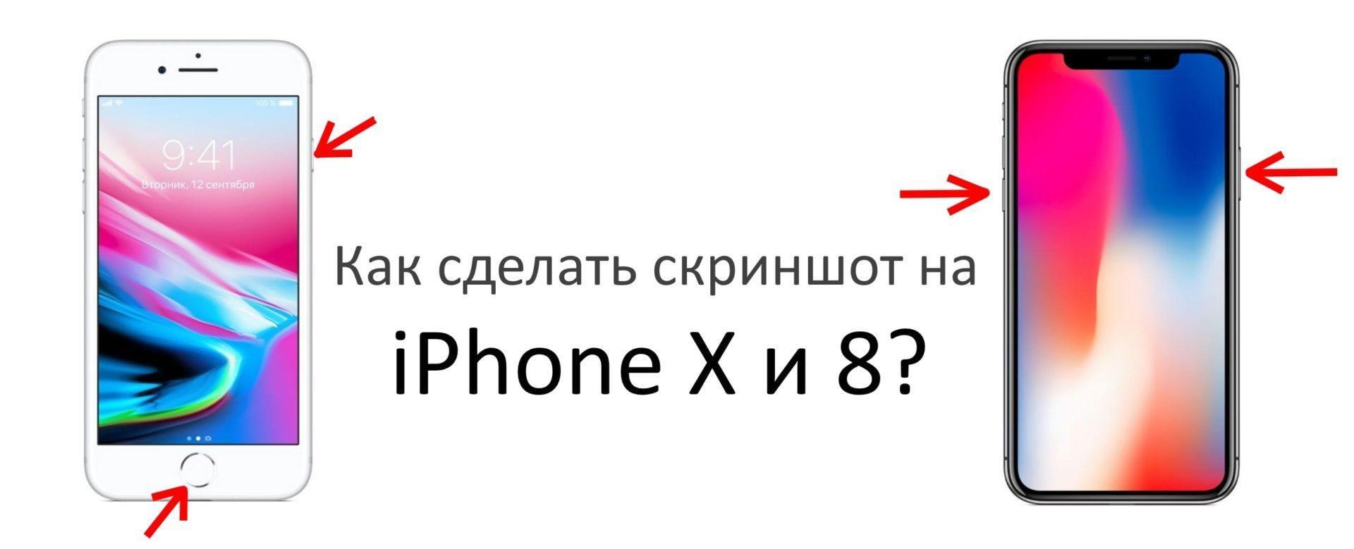 скриншот экрана на Айфоне X