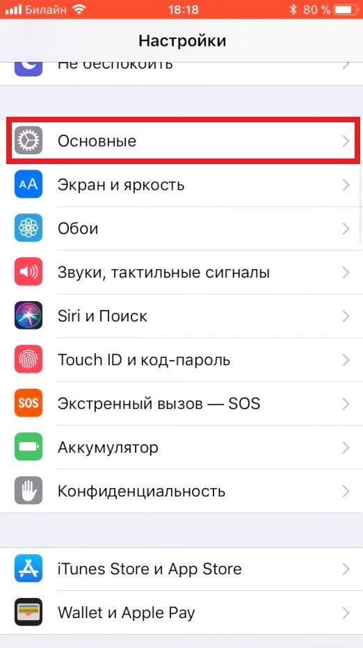 автоматическая яркость на айфоне