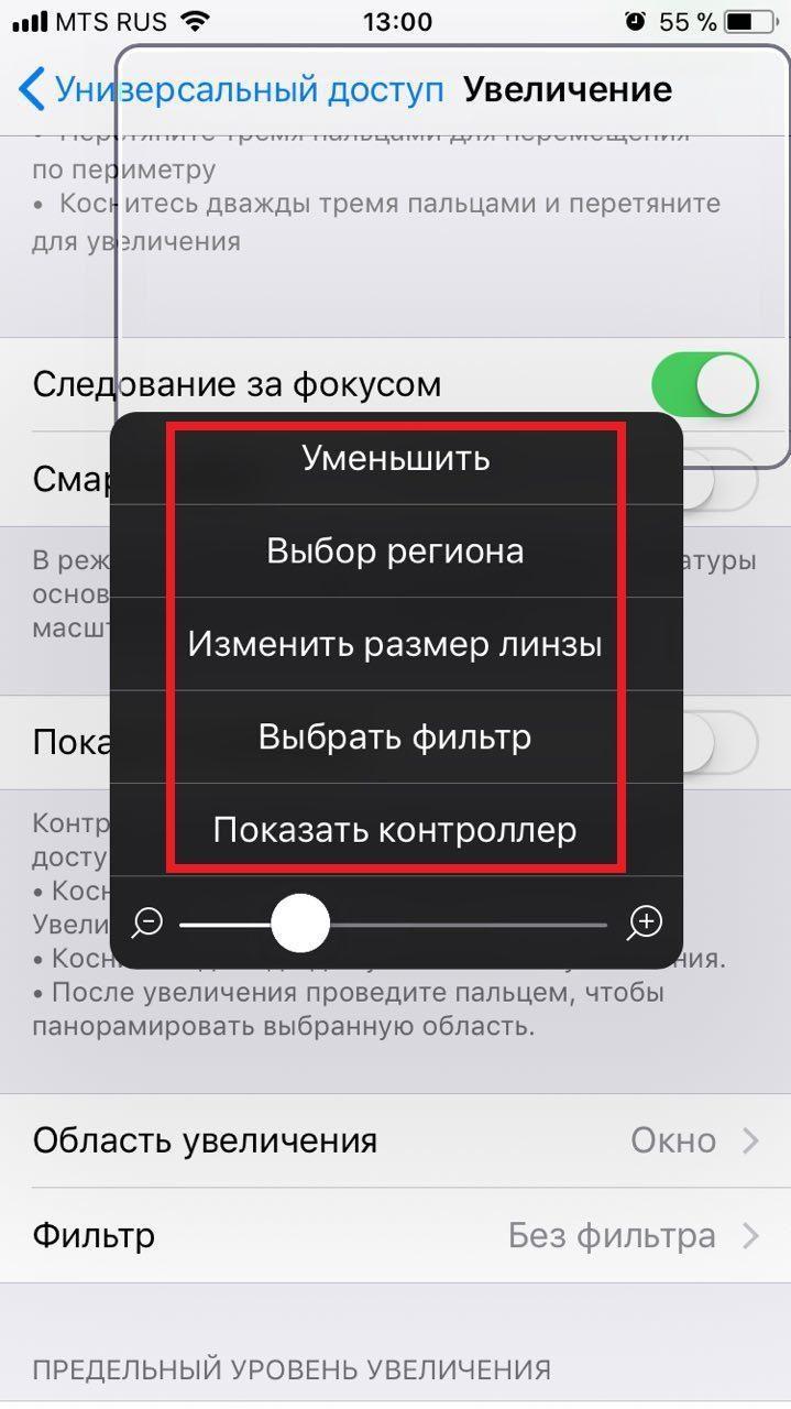 как настроить автоматическую яркость на айфоне