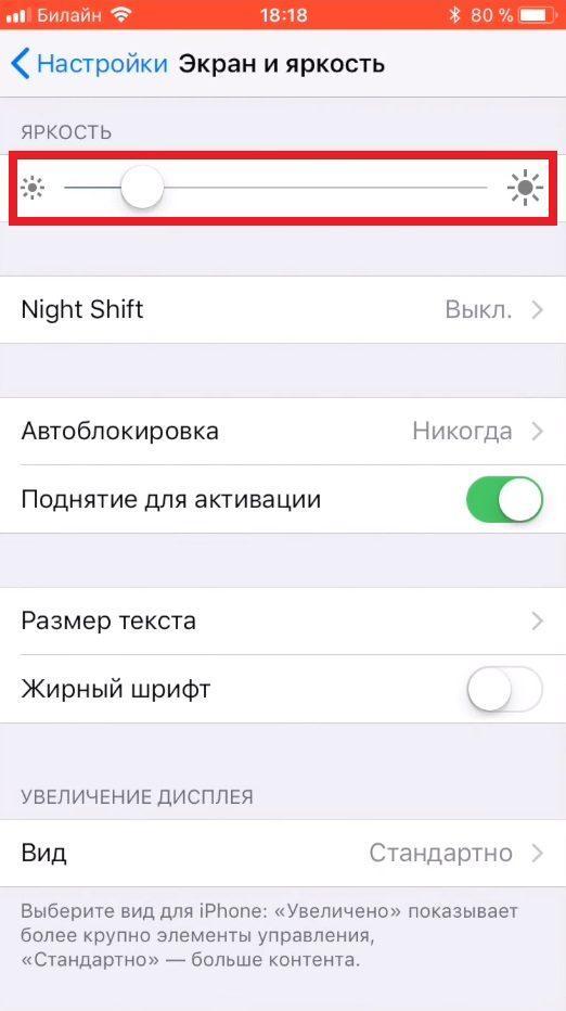 регулировка яркости на айфоне