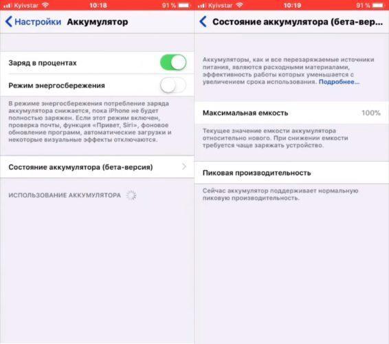 Функция отслеживание здоровье батареи (Аккумулятор) iOS 11.3
