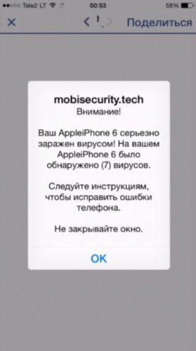 как проверить iphone на вирусы