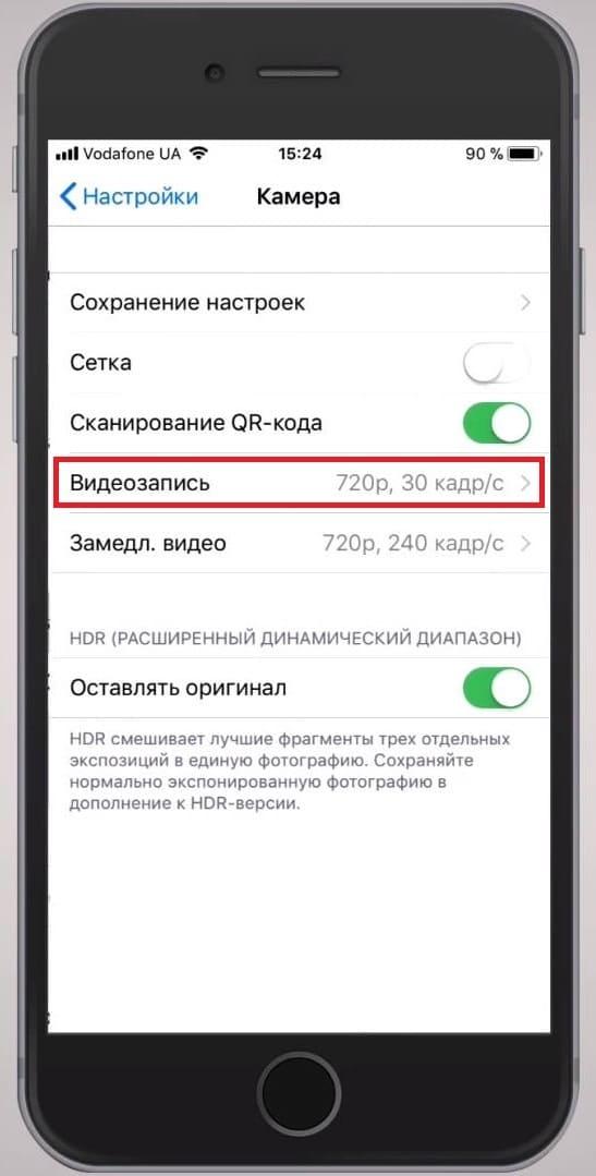 Как поменять разрешение видео на Айфоне