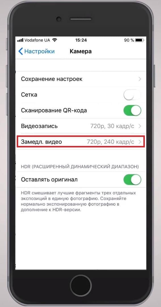 Как настроить разрешение камеры на Айфоне