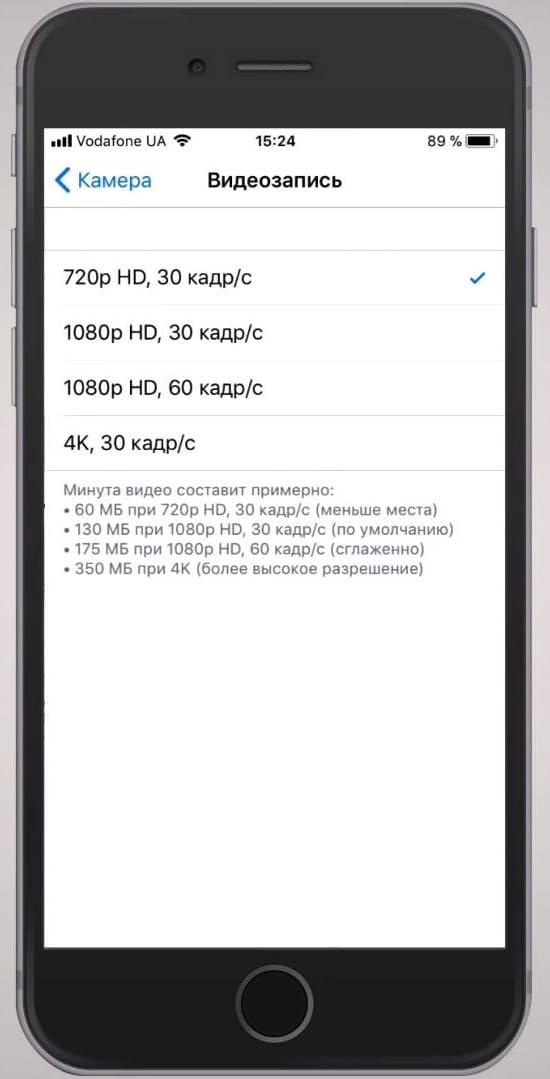 Как настроить разрешение видео на iPhone