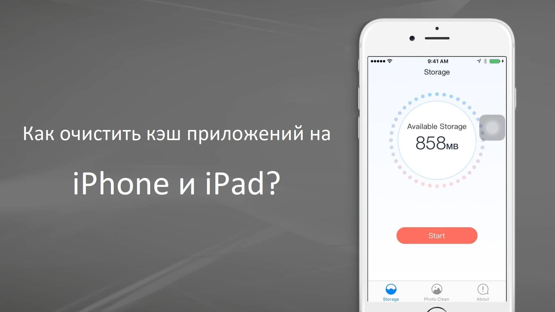 как очистить кэш приложений айфон