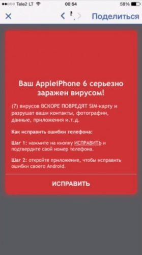 что делать если на айфоне вирусы