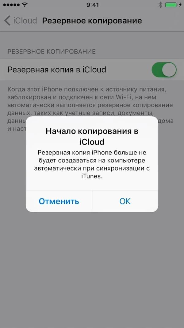 завис айфон 7
